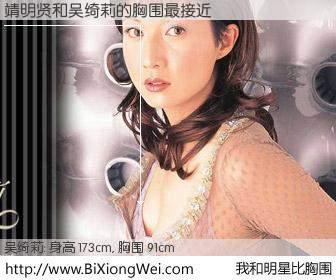 #我和明星比胸围# 身高 173cm,胸围 93cm,噢,卖糕的!靖明贤与香港明星吴绮莉的胸围最接近!有图有真相:
