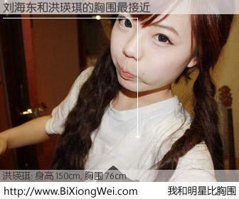 #我和明星比胸围# 身高 150cm,胸围 74cm,显而易见,刘海东与韩国明星洪瑛琪的胸围最接近!有图有真相: