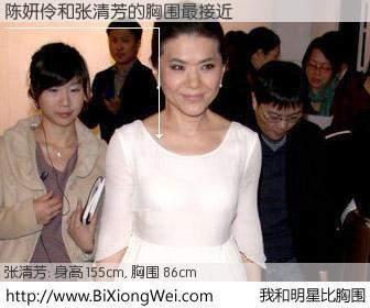 #我和明星比胸围# 身高 154cm,胸围 86cm,毫无疑问,陈妍伶与台湾歌星张清芳的胸围最接近!有图有真相: