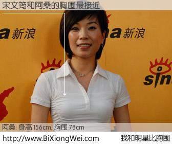 #我和明星比胸围# 身高 156cm,胸围 78cm,还用说吗?宋文筠与台湾歌星阿桑的胸围最接近!有图有真相: