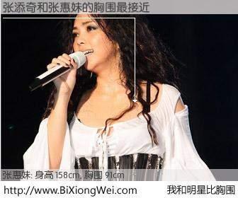 #我和明星比胸围# 身高 156cm,胸围 91cm,还用说吗?张添奇与日本歌星张惠妹的胸围最接近!有图有真相: