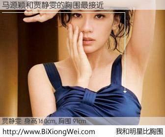 #我和明星比胸围# 身高 160cm,胸围 91cm,毫无疑问,马源颖与台湾影星贾静雯的胸围最接近!有图有真相: