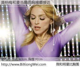 #我和明星比胸围# 身高 162cm,胸围 92cm,你自己都没想到吧?黄怡梅与美国歌星麦当娜的胸围最接近!有图有真相: