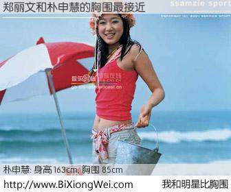 #我和明星比胸围# 身高 163cm,胸围 85cm,显而易见,郑丽文与韩国女星朴申慧的胸围最接近!有图有真相: