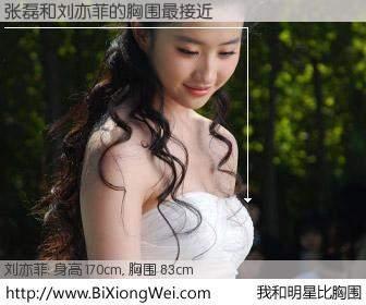 #我和明星比胸围# 身高 169cm,胸围 83cm,理所当然,张磊与内地明星刘亦菲的胸围最接近!有图有真相: