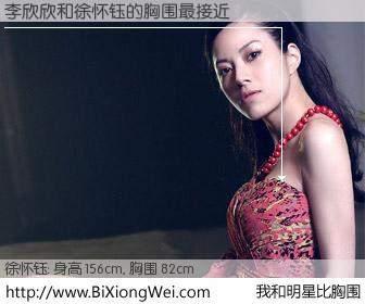 #我和明星比胸围# 身高 156cm,胸围 82cm,一看就知,李欣欣与台湾影星徐怀钰的胸围最接近!有图有真相: