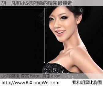 #我和明星比胸围# 身高 157cm,胸围 87cm,奇迹发生了!胡一凡与台湾明星小S徐熙娣的胸围最接近!有图有真相: