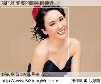 #我和明星比胸围# 身高 158cm,胸围 89cm,地球人都知道,鸡巴与香港明星黎姿的胸围最接近!有图有真相: