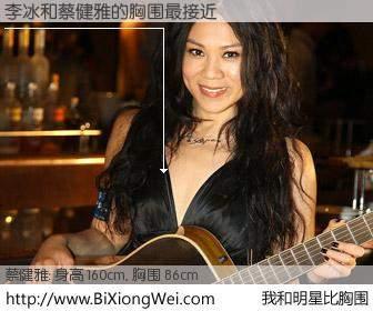 #我和明星比胸围# 身高 160cm,胸围 86cm,地球人都知道,李冰与新加坡歌星蔡健雅的胸围最接近!有图有真相: