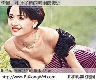 #我和明星比胸围# 身高 160cm,胸围 92cm,地球人都知道,李佩謠与香港明星叶子楣的胸围最接近!有图有真相:
