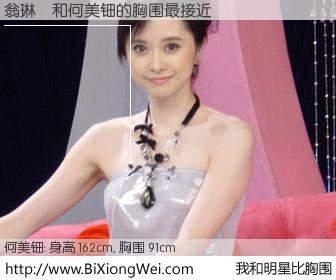 #我和明星比胸围# 身高 161cm,胸围 91cm,别不好意思!翁琳琇与香港影星何美钿的胸围最接近!有图有真相: