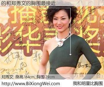 #我和明星比胸围# 身高 165cm,胸围 79cm,不言而喻,的与香港歌星郑秀文的胸围最接近!有图有真相: