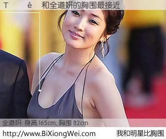 #我和明星比胸围# 身高 165cm,胸围 82cm,你必须知道:Τ���与韩国女星全道妍的胸围最接近!有图有真相: