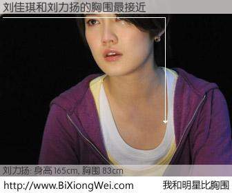 #我和明星比胸围# 身高 165cm,胸围 83cm,你必须知道:刘佳琪与内地歌星刘力扬的胸围最接近!有图有真相: