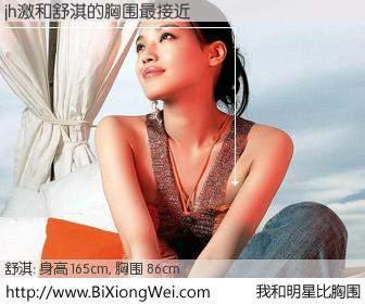 #我和明星比胸围# 身高 165cm,胸围 86cm,你必须知道:jh激与香港影星舒淇的胸围最接近!有图有真相: