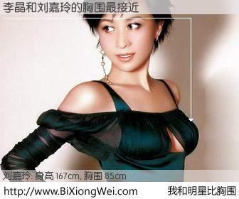 #我和明星比胸围# 身高 167cm,胸围 85cm,显而易见,李晶与香港明星刘嘉玲的胸围最接近!有图有真相: