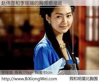 #我和明星比胸围# 身高 170cm,胸围 85cm,毫无疑问,赵伟登与韩国演员李瑶媛的胸围最接近!有图有真相: