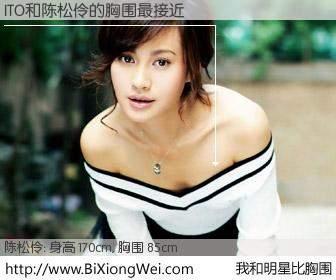 #我和明星比胸围# 身高 170cm,胸围 85cm,你自己都没想到吧?ITO与香港明星陈松伶的胸围最接近!有图有真相:
