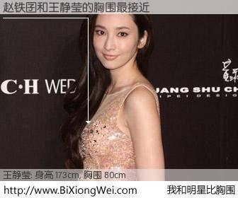 #我和明星比胸围# 身高 175cm,胸围 80cm,不可思议啊!赵铁囝与台湾影星王静莹的胸围最接近!有图有真相: