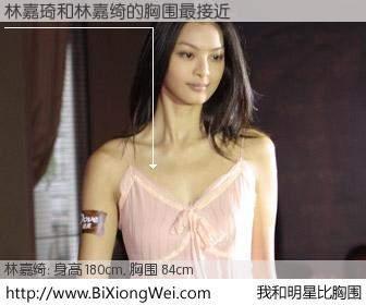 #我和明星比胸围# 身高 180cm,胸围 82cm,无需再测,林嘉琦与台湾名模林嘉绮的胸围最接近!有图有真相:
