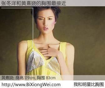 #我和明星比胸围# 身高 180cm,胸围 83cm,毫无疑问,张冬洋与香港名模黄熹娆的胸围最接近!有图有真相: