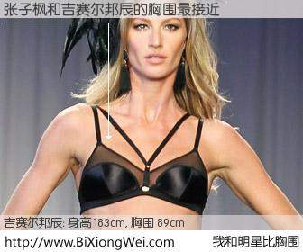 #我和明星比胸围# 身高 185cm,胸围 89cm,理所当然,张子枫与美国名模吉赛尔邦辰的胸围最接近!有图有真相: