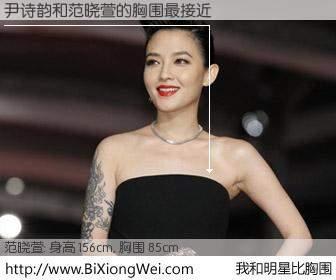 #我和明星比胸围# 身高 156cm,胸围 85cm,不用多说,尹诗韵与台湾歌星范晓萱的胸围最接近!有图有真相: