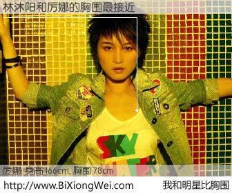 #我和明星比胸围# 身高 165cm,胸围 78cm,不言而喻,林沐阳与内地歌手厉娜的胸围最接近!有图有真相: