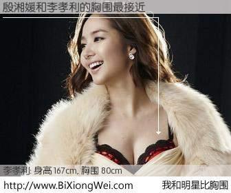 #我和明星比胸围# 身高 167cm,胸围 80cm,有目共睹,殷湘媛与韩国歌星李孝利的胸围最接近!有图有真相: