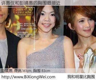 #我和明星比胸围# 身高 161cm,胸围 83cm,显而易见,许惠仪与台湾歌星彭靖惠的胸围最接近!有图有真相: