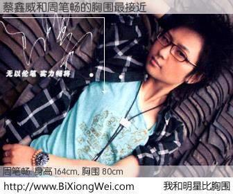 #我和明星比胸围# 身高 164cm,胸围 80cm,不言而喻,蔡鑫威与内地歌手周笔畅的胸围最接近!有图有真相: