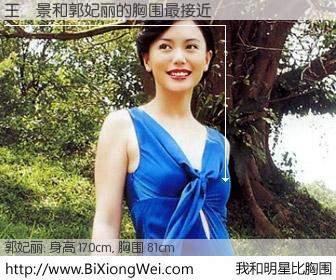#我和明星比胸围# 身高 170cm,胸围 81cm,无需再测,王紹景与新加坡名模郭妃丽的胸围最接近!有图有真相: