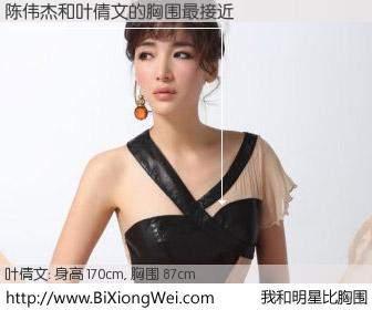 #我和明星比胸围# 身高 170cm,胸围 87cm,你自己都没想到吧?陈伟杰与香港歌手叶倩文的胸围最接近!有图有真相: