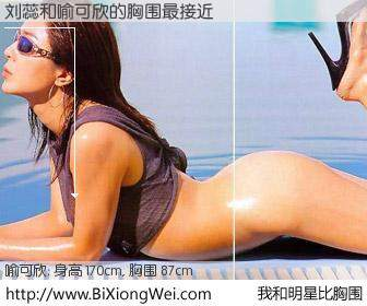 #我和明星比胸围# 身高 170cm,胸围 87cm,有目共睹,刘蕊与台湾影星喻可欣的胸围最接近!有图有真相: