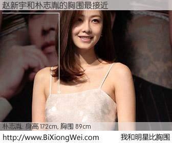 #我和明星比胸围# 身高 172cm,胸围 89cm,不用多说,赵新宇与韩国演员朴志胤的胸围最接近!有图有真相: