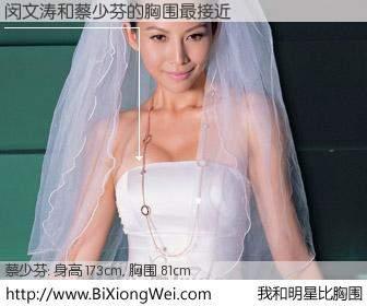 #我和明星比胸围# 身高 173cm,胸围 81cm,你自己都没想到吧?闵文涛与香港明星蔡少芬的胸围最接近!有图有真相: