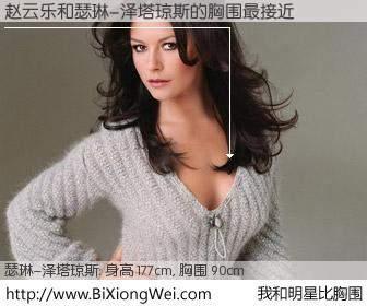 #我和明星比胸围# 身高 174cm,胸围 90cm,无需再测,赵云乐与英国影星瑟琳-泽塔琼斯的胸围最接近!有图有真相: