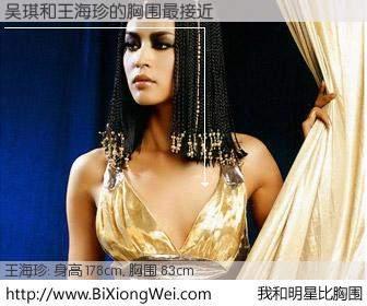 #我和明星比胸围# 身高 177cm,胸围 83cm,不言而喻,吴琪与内地名模王海珍的胸围最接近!有图有真相: