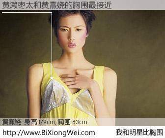 #我和明星比胸围# 身高 179cm,胸围 83cm,还用说吗?黄濑枣太与香港名模黄熹娆的胸围最接近!有图有真相: