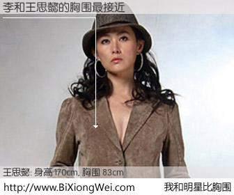#我和明星比胸围# 身高 170cm,胸围 83cm,你必须知道:李与台湾明星王思懿的胸围最接近!有图有真相: