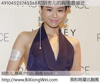 #我和明星比胸围# 身高 172cm,胸围 83cm,不用多说,49104525745368与香港女星胡杏儿的胸围最接近!有图有真相: