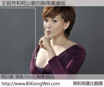 #我和明星比胸围# 身高 172cm,胸围 84cm,显而易见,王丽芳与马来西亚歌星柯以敏的胸围最接近!有图有真相: