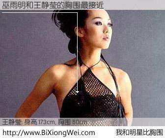 #我和明星比胸围# 身高 175cm,胸围 80cm,还用说吗?巫雨明与台湾影星王静莹的胸围最接近!有图有真相: