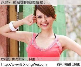 #我和明星比胸围# 身高 152cm,胸围 80cm,别不好意思!赵慧与台湾影星赖薇如的胸围最接近!有图有真相: