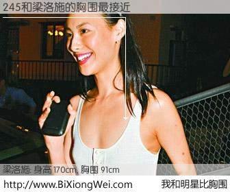 #我和明星比胸围# 身高 168cm,胸围 91cm,不用多说,245与香港明星梁洛施的胸围最接近!有图有真相: