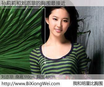 #我和明星比胸围# 身高 169cm,胸围 83cm,毫无疑问,孙莉莉与内地明星刘亦菲的胸围最接近!有图有真相: