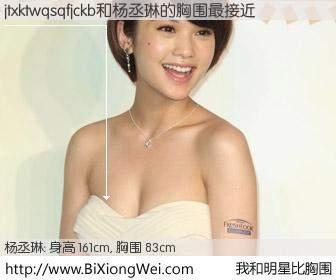 #我和明星比胸围# 身高 161cm,胸围 83cm,不言而喻,jtxktwqsqfjckb与台湾影星杨丞琳的胸围最接近!有图有真相: