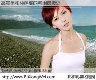 #我和明星比胸围# 身高 162cm,胸围 83cm,理所当然,高晨星与新加坡歌星孙燕姿的胸围最接近!有图有真相: