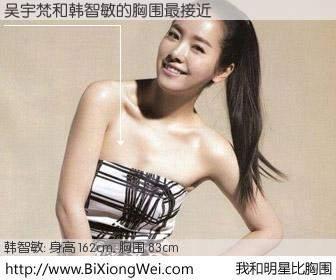 #我和明星比胸围# 身高 162cm,胸围 83cm,不言而喻,吴宇梵与韩国演员韩智敏的胸围最接近!有图有真相: