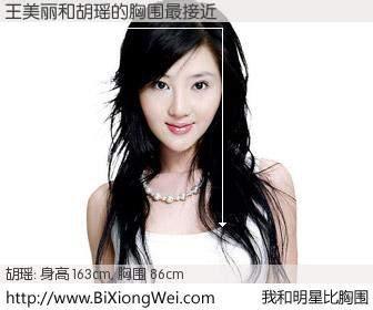 #我和明星比胸围# 身高 163cm,胸围 86cm,别不好意思!王美丽与内地歌手胡瑶的胸围最接近!有图有真相: